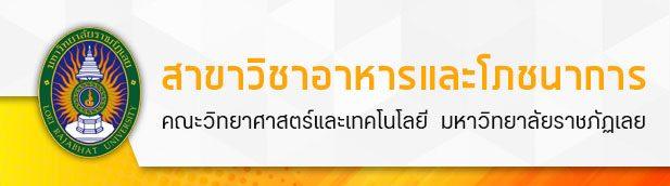 สาขาวิชาอาหารและโภชนาการ FN|LRU